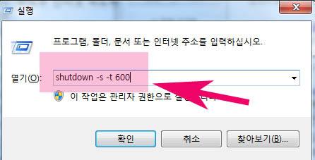 윈도우 xp,7,8 예약 자동종료 명령어 이용방법