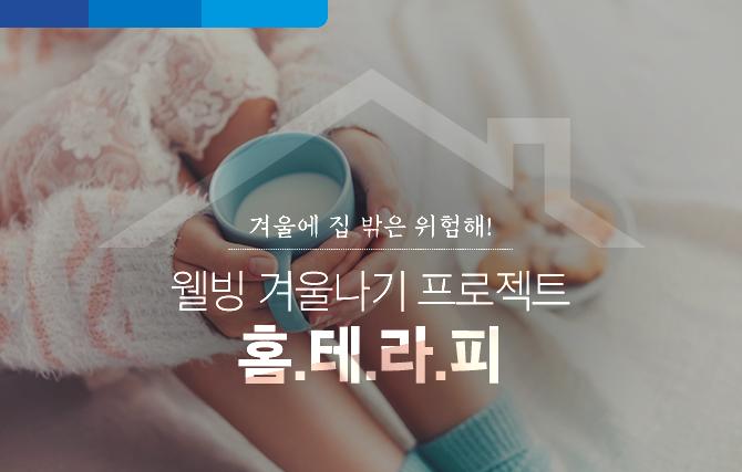 추운 겨울 집 밖은 위험해! '홈테라피'로 웰빙 겨울나기