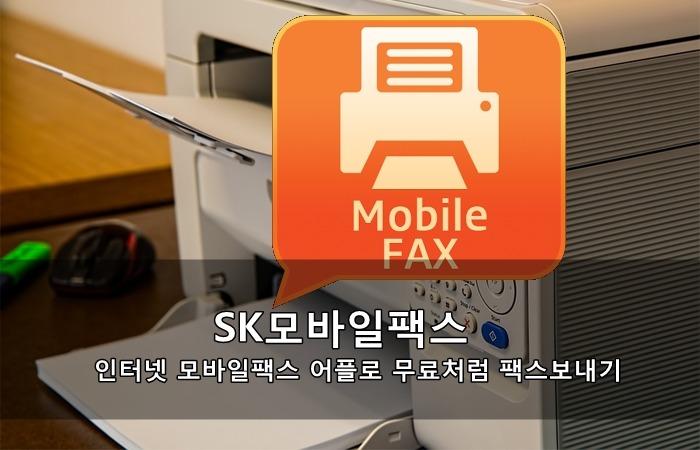 인터넷 모바일팩스 어플로 무료처럼 SK모바일팩스보내기