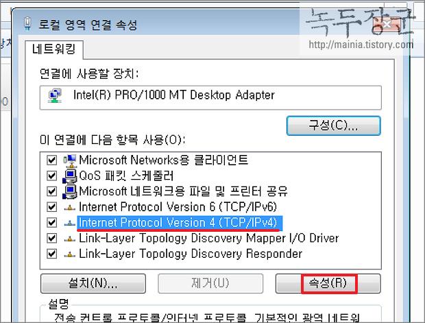 인터넷 서버 DNS 주소를 찾을 수 없습니다. 에러 메시지 해결하는 방법