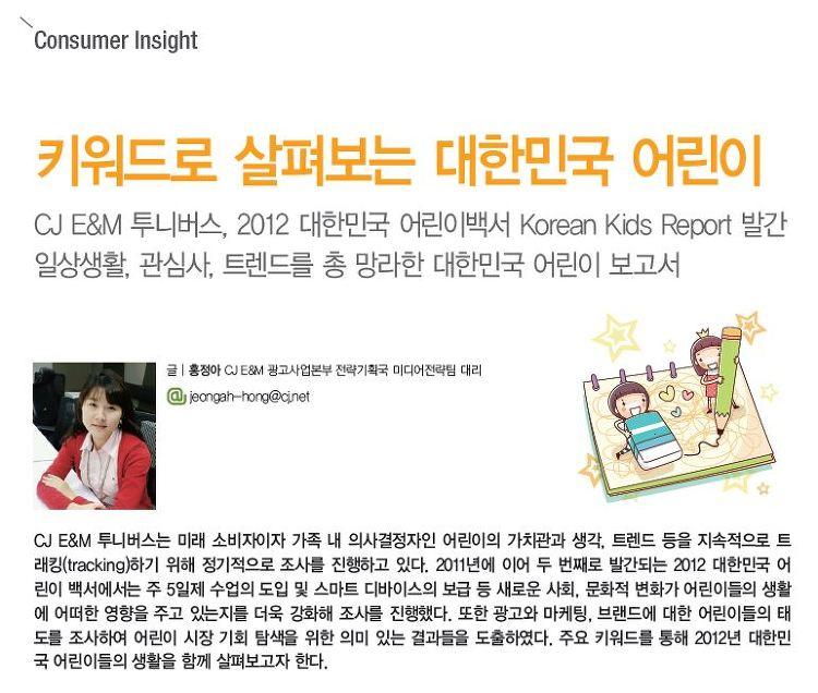 Consumer Insight: 키워드로 살펴보는 대한민국 어린이 (광고계 동향)