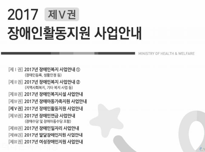 2017년 장애인활동지원 사업안내