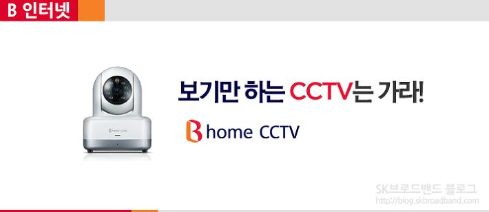 SK브로드밴드 B home CCTV출시!