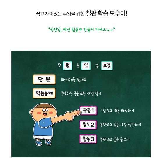 칠판 꾸미기 세트 (손가락 캐릭터 포함)