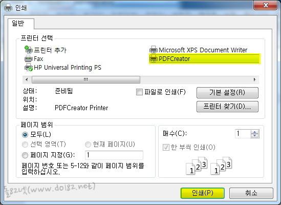 돌82넷은 Notepad++에 작성한 문서를 인쇄해 보기로 했다