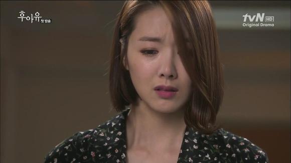 소이현 후아유