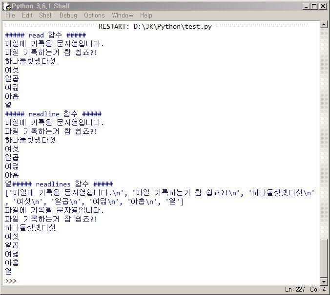 파이썬 파일 읽기(read, readline, readlines)
