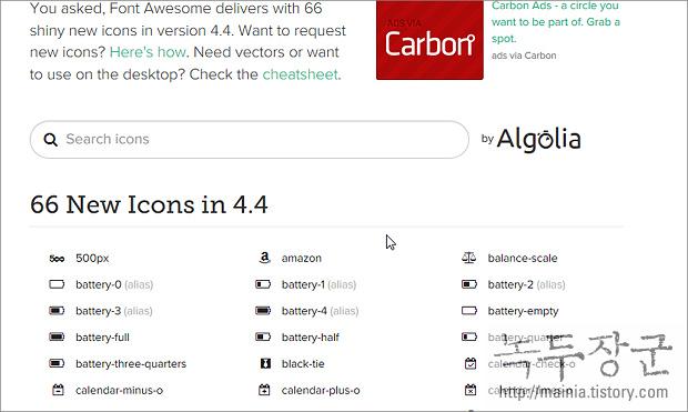 워드프레스 Wordpress Font Awesome CSS 사용하여 인포그래픽 아이콘 삽입하기