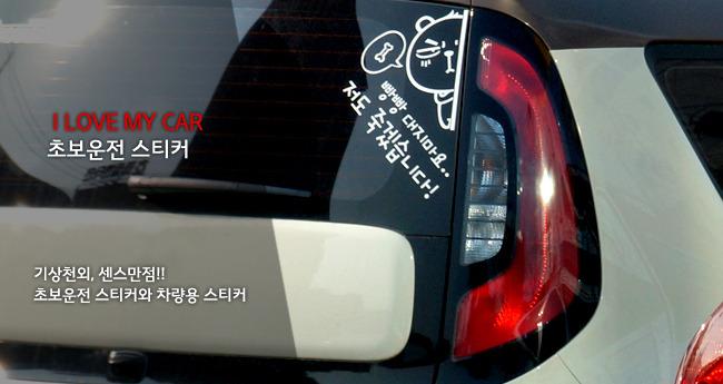 89c8ae244ed 재밌고 센스넘치는 초보운전 스티커와 차량용 스티커를 알아보자! - I LOVE MY CAR ...