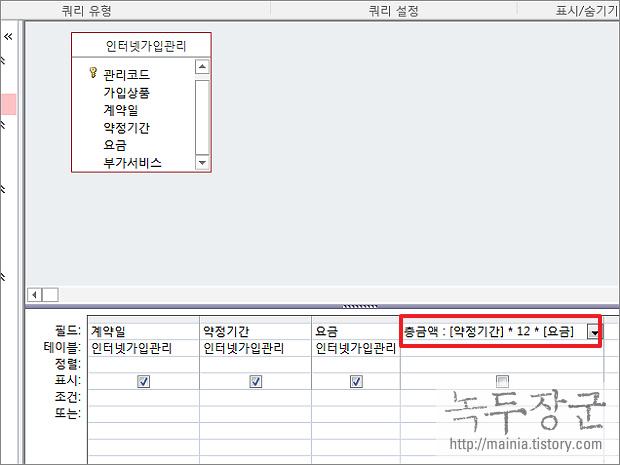 액세스 Access 여러 필드를 계산한 필드 추가하는 방법