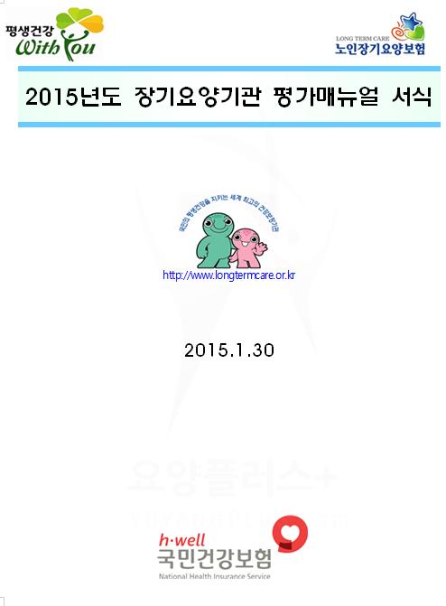 표지_2015년도 장기요양기관 평가매뉴얼 서식
