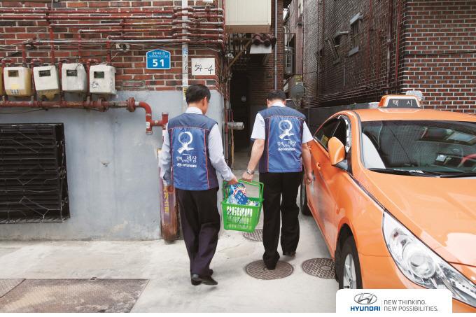 현대자동차 임직원 봉사활동