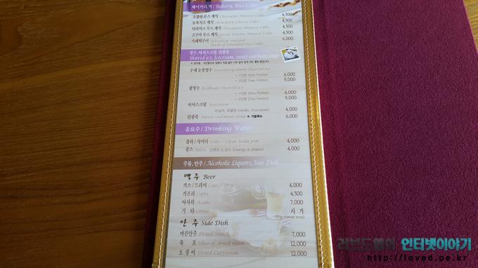 원두 커피의 원조 춘천 이티오피아 집 메뉴 가격