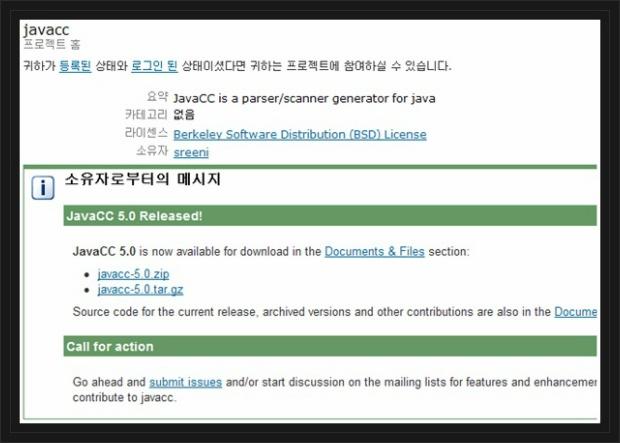 javacc 프로젝트 홈페이지