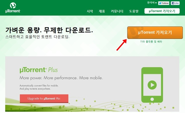 유토렌트(uTorrent) 사이트 다운로드 및 설치 방법
