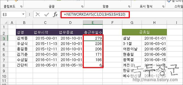 엑셀 Excel 공휴일 제외한 특정 기간 근무일수 계산하는 NETWORKDAYS 함수