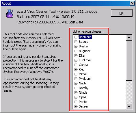 어베스트 바이러스 클리너 툴 검사가능한 웜바이러스 목록