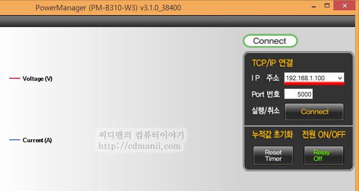 파워매니저 B310-W2 WiFi 초기화, B310-W2 초기화, 사용법, B310-W2 사용법, 사용방법, IT, 전력측정기, 전력측정기 WiFi, 와이파이, 리뷰, 후기, 메뉴얼, 파워매니저, 다원DNS, 와트맨, HPM-100A, 정확도, 자체전력소비량,파워매니저 B310-W2 WiFi 초기화 및 사용법에 대해서 소개합니다. 간편하게 들고 다니면서 전력소모량을 측정할 수 있는 휴대용 전력측정기 입니다. 다원DNS에서는 그전에도 블루투스 제품과 바로 값을 출력하는 제품을 내어놓았었습니다. 그런데 약간 다릅니다. 파워매니저 B310-W2 WiFi 사용법은 와이파이가 가능해서 스마트폰과 연동해서 값을 볼 수 있습니다. WiFi가 되어서 좋은 점이 몇 가지 있습니다. 손이 닿기 힘든곳에 파워매니저를 장착한 상태에서 값을 보려면 보기 힘든데요. 이 때 스마트폰으로 쉽게 값을 볼 수 있습니다. 그리고 외부에 나와있더라도 PC프로그램으로 접근하여 값을 볼 수 도 있습니다. 그리고 이번에 추가된 기능중 가장 주목할점은 측정값을 DB화 할 수 있다는 점 입니다. 이렇게 DB로 만들어진 데이터값은 차트프로그램 등으로 활용해서 그래프를 그릴 수 있습니다. 벤치마킹을 자주 하는 분들이나 하루 이상의 지속적인 값을 그래프로 그려보고 싶은 분들에게는 상당히 편리한 툴이 될듯합니다.  다만 실제로 사용해보면 파워매니저는 사용법을 숙지하지 않은 상태로 사용하면 상당히 복잡해보일 수 도 있습니다. 파워매니저 B310-W2 WiFi 초기화도 여러번 해야만 했구요. 이부분에 대한 설명은 동영상을 통해서도 사진을 통해서도 아래에서 설명합니다. 즉 사용전에 아래 내용을 꼭 한번 읽어보고 난뒤 사용하시기 바랍니다. 사용법을 알고 난 뒤에 써보면 상당히 좋은 툴이라는것을 알게 될 것입니다.