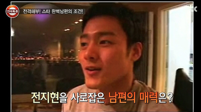 전지현 남편