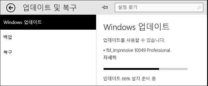 win10_10049_upgrade_02