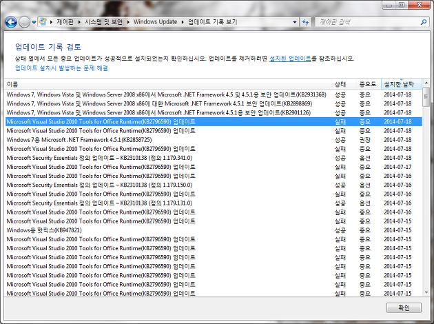 Headway microsoft visual studio 2010 tools for office runtime kb2796590 643 - Visual studio 2010 tools for office runtime ...