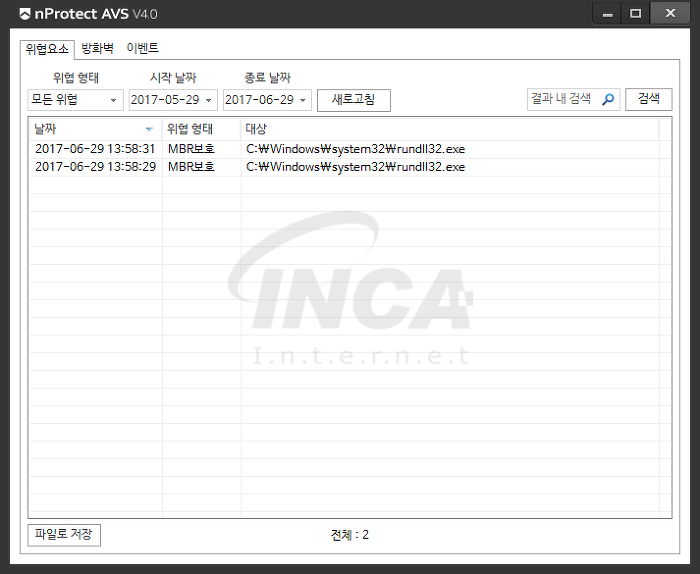 [그림 4] nProtect Anti-Virus/Spyware V4.0 MBR보호
