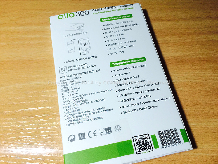 3000mah, 5pin, allo 300, CCAMI, IT, Microsoft, Microsoft YouthSpark, name tag, usb 포트, 네임택, 리뷰, 보조배터리, 여행, 여행 필수품