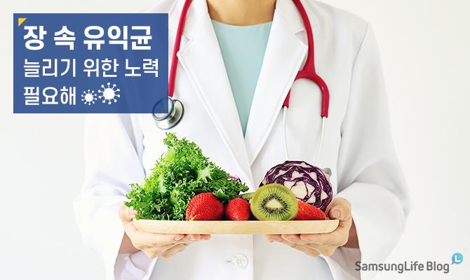 장 건강 장 속 유익균을 늘리기 위한 노력 필요해