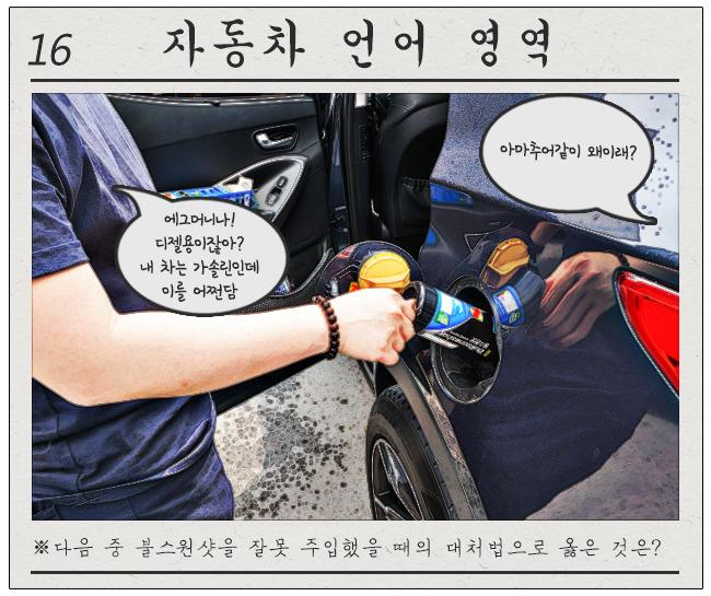 불스원샷 디젤용을 가솔린 차량에 넣었을 때 옳은 대처법은?