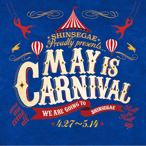 [NEWS] 신세계백화점 <br> MAY IS CARNIVAL
