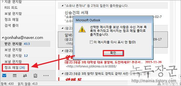 아웃룩 Outlook 스팸 메일 차단, 해제 하는 방법