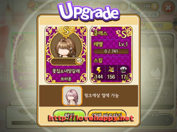 아이러브 파스타 잡담 - 로맨틱학 플라워샵 꽃집소녀 양갈래 헤어 획득 003