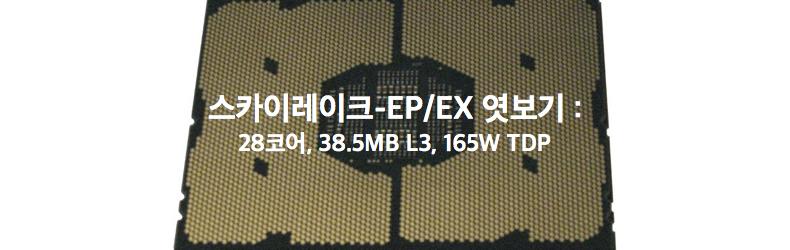 스카이레이크-EP/EX 엿보기 : 28코어, 38.5MB L3 캐시, 165W TDP