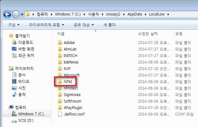 윈도우 7 공인인증서 저장 위치 - snoopybox