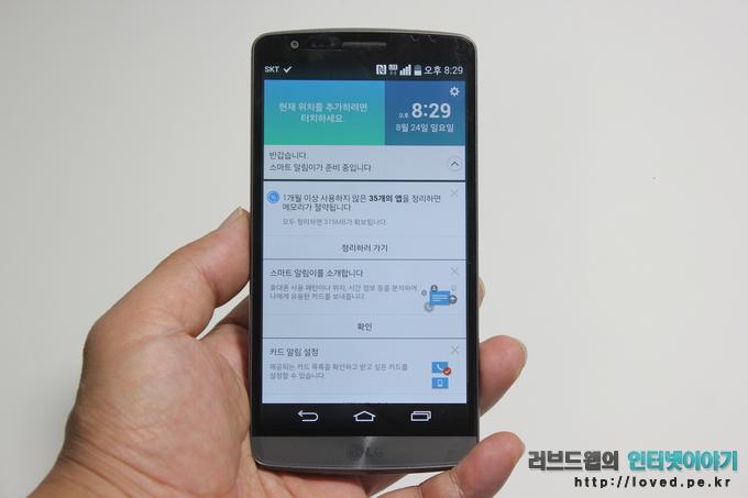 LG G3 A 기능 스마트 알림이