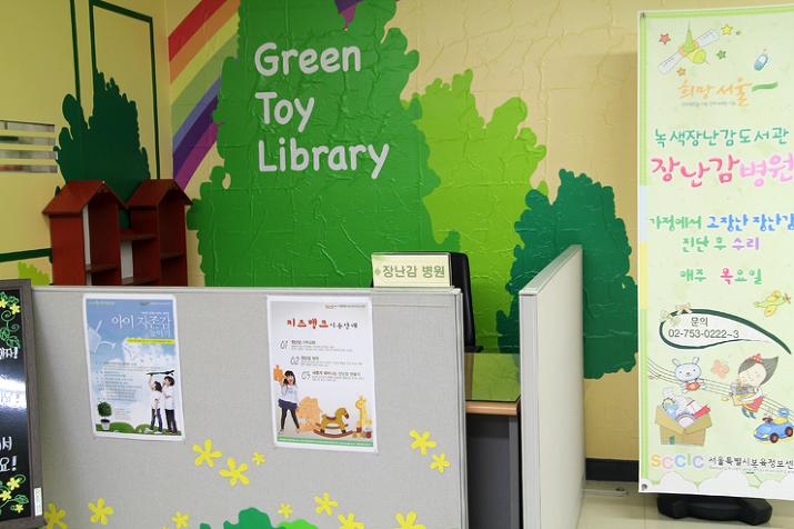키즈뱅크, 어린이 도서관, 녹색도서관,친환경도서관