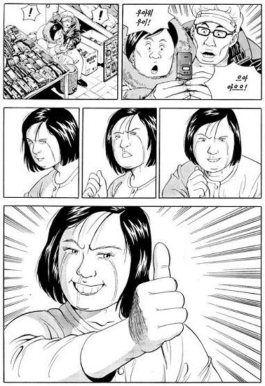 허영만 식객 미역국 만화