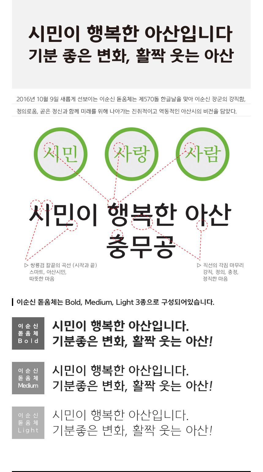 2 가지 무료 한글폰트 : 이순신체, 이순신돋움체 - 2 Free Asan Korean Font
