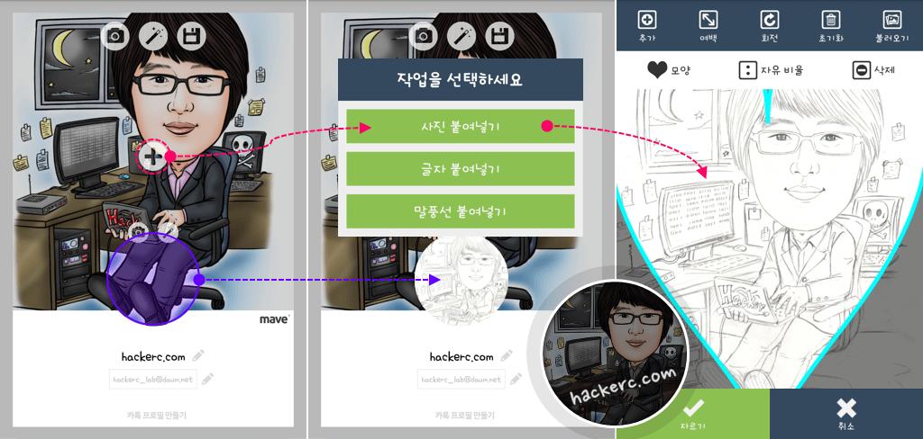 카톡 프로필 만들기 for Android - 동그라미 프사 만들기 앱(어플)