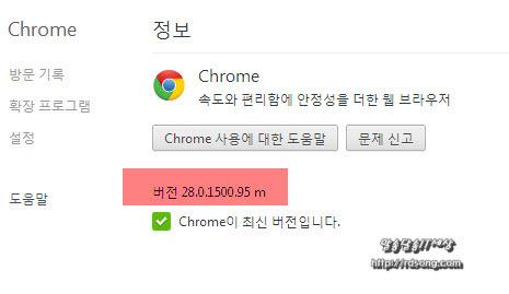 Chrome 28.0.1500.95,크롬 28.0.1500.95 m 업데이트 ,크롬 업데이트방법