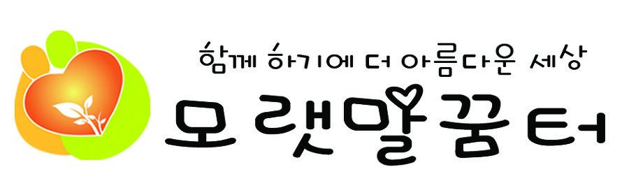 모랫말꿈터_logo