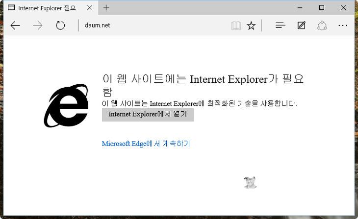 윈도우 10 - 엣지브라우저 호환성