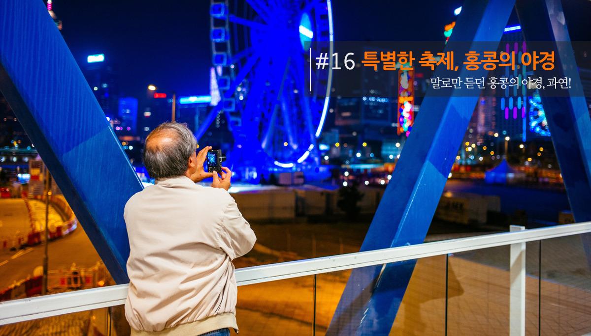 홍콩 겨울여행 - #16 나를 매료시킨 홍콩의 야경