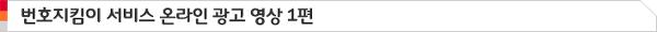 번호지킴이 서비스 온라인 광고 영상 1편
