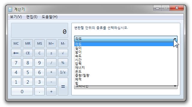 calculator_windows7_03