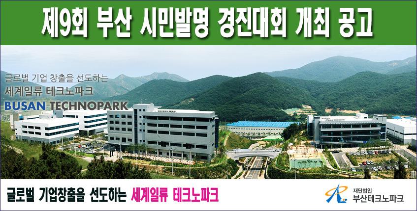 부산테크노파크, 제9회 부산 시민발명 경진대회 개최 공고