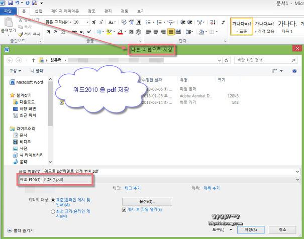 워드2010을 pdf저장/변환,docx to pdf