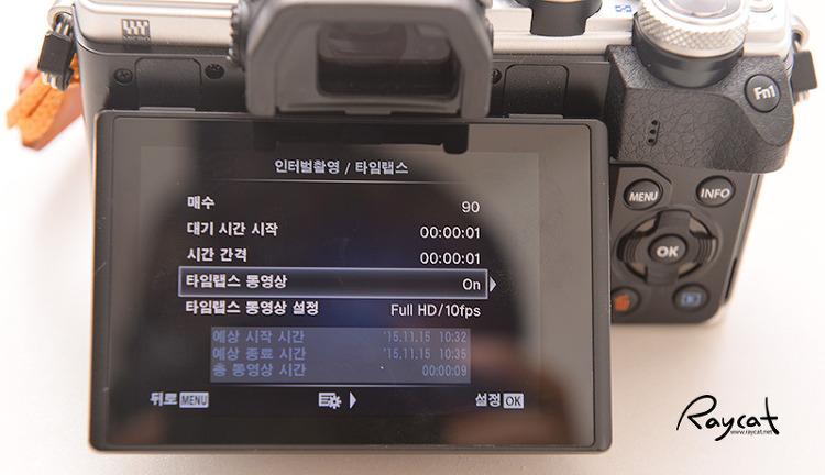 OM-D E-M10 Mark2 타임랩스 촬영 세팅