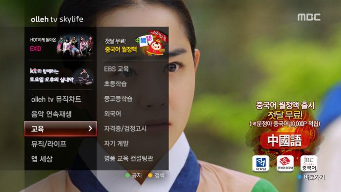 올레TV skylife 중국어 회화 콘텐츠