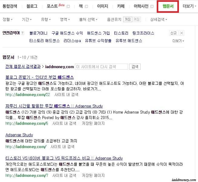 블로그 검색 순위